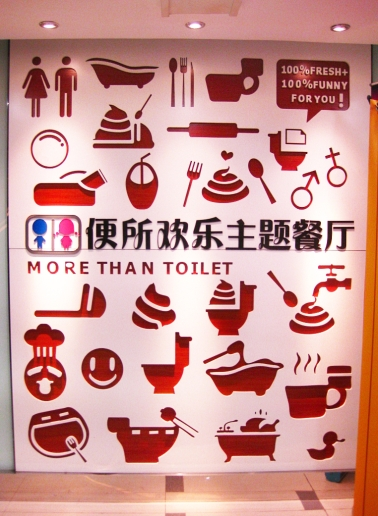 Modern Toilet Restaurant, Shanghai